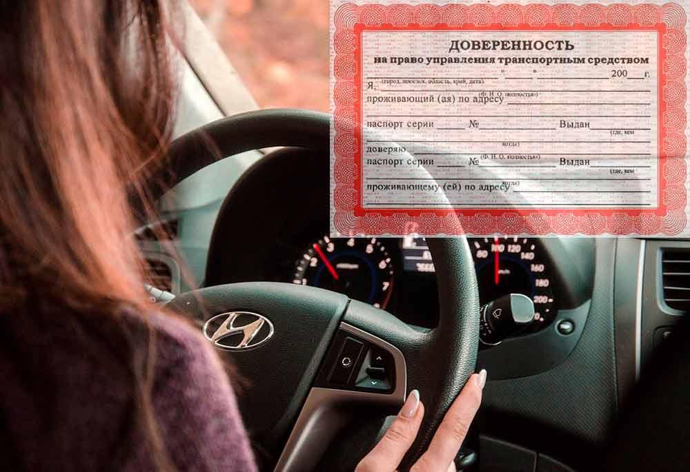 Зачем нужна доверенность на автомобиль