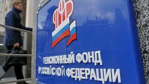 ПФР сообщил о проверках фиксированной выплаты к пенсии